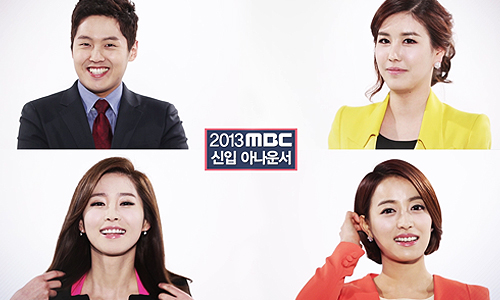 2013 MBC Newcomer Announcer Introduce Spot