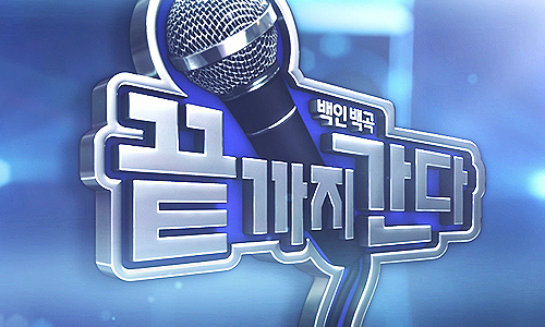 "JTBC TV Show ""Go to the End"" Opening Title"
