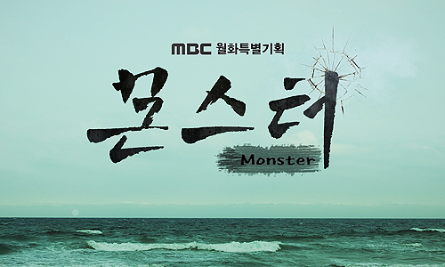 "MBC Drama ""Monster"" Title Pack"