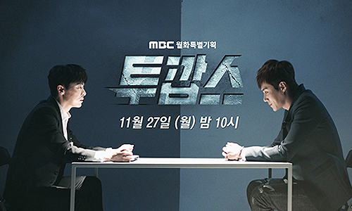 """MBC Drama """"Two Cops"""" Teaser Collection"""